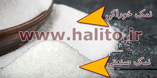 انواع نمک صنعتی
