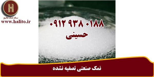 سایت خرید نمک شکری
