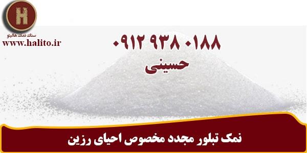 خرید سنگ نمک سختی گیر