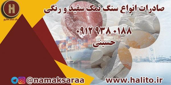 سنگ نمک صادراتی