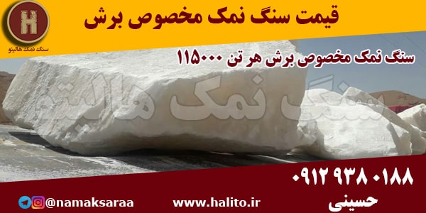 قیمت فروش سنگ نمک