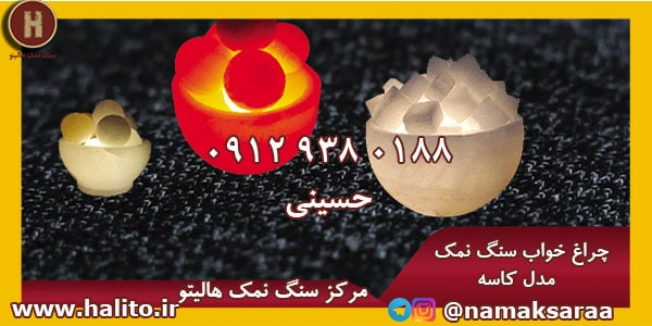خرید اینترنتی سنگ نمک تزئینی
