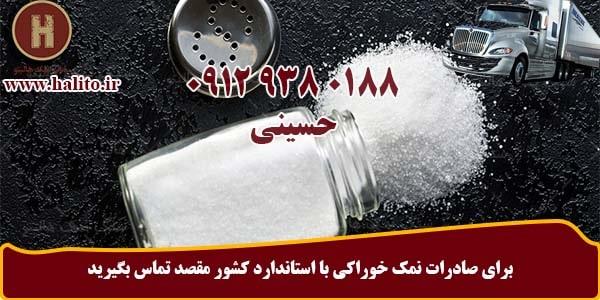 نمک تبلور مجدد