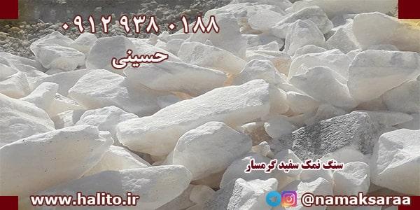 سنگ نمک سفید