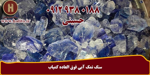 سنگ نمک طبیعی