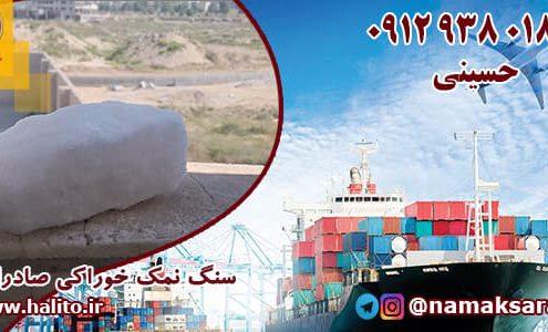 صادرات نمک به گرجستان