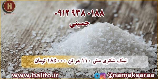 قیمت انواع نمک