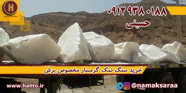 سنگ نمک معدنی گرمسار
