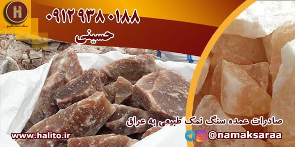 صادرات نمک به عراق