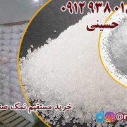 نمک صنعتی