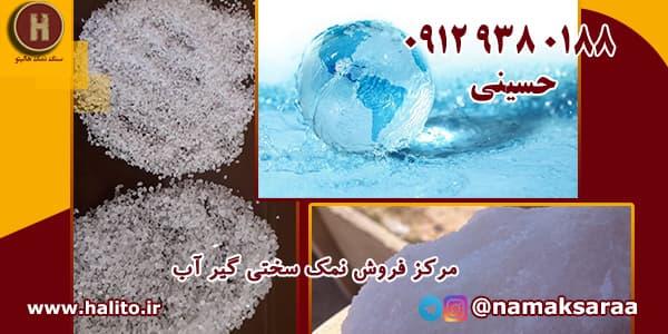 نمک سختی گیر آب