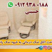 اتاق نمک درمانی