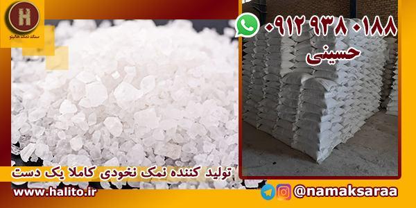 نمک صنعتی خوراکی