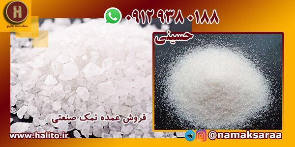سنگ نمک صنعتی گرمسار