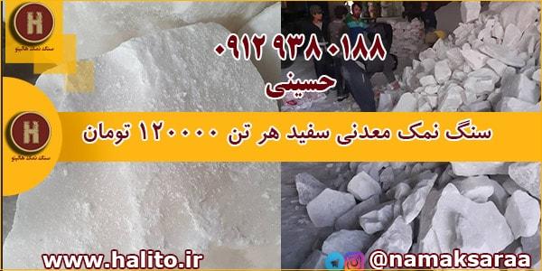 فروش سنگ نمک خوراکی