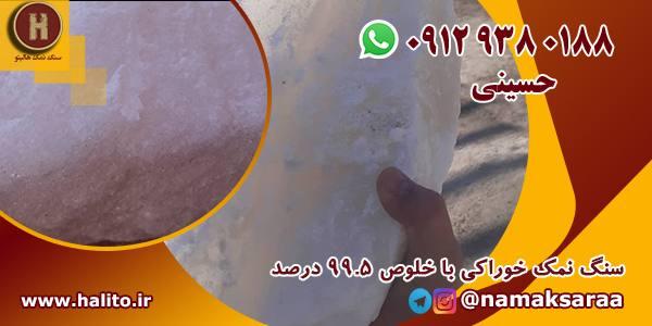 سنگ نمک سفید گرمسار