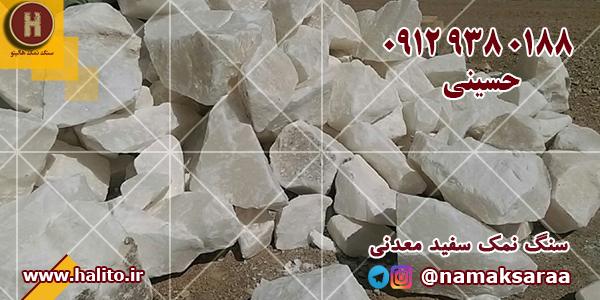 سنگ نمک معدن