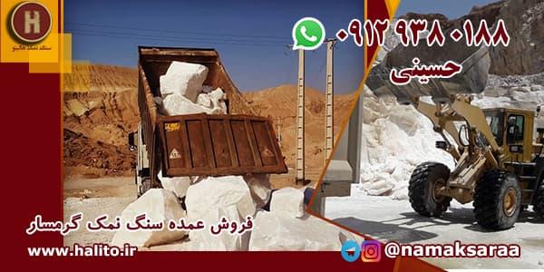 کارخانه سنگ نمک
