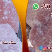 معدن سنگ نمک گرمسار